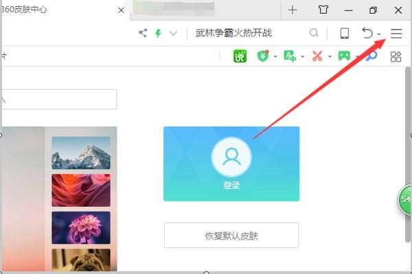 360极速浏览器官方下载使用教学