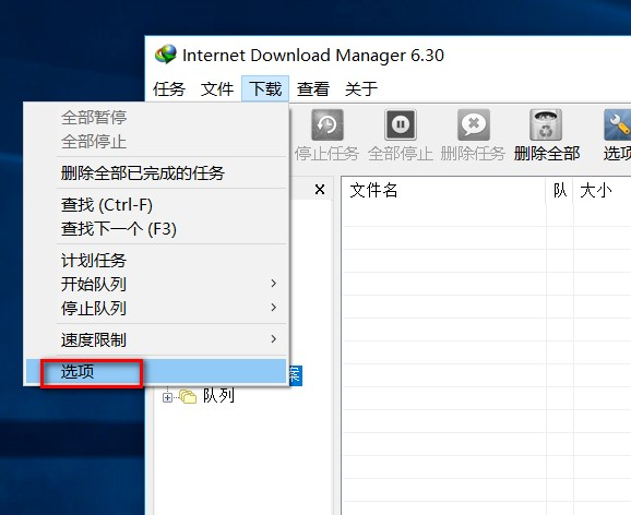 Internet Download Manager官方下载使用教学