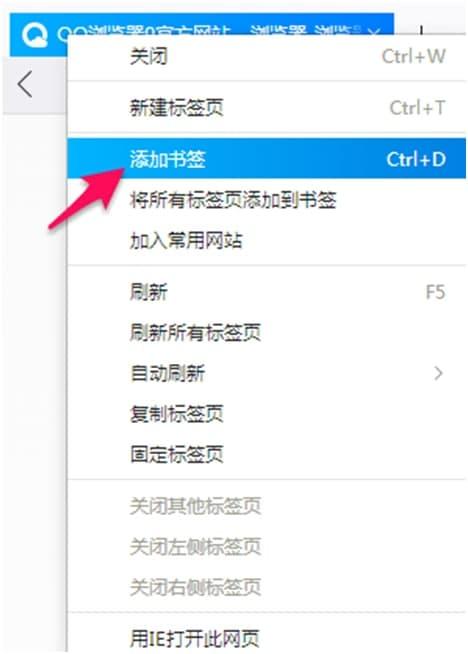 QQ浏览器官方下载标签添加教学